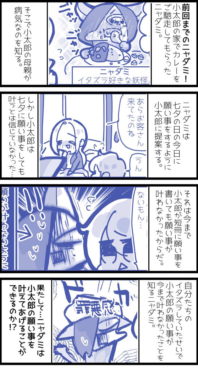 neetsadami.com_6話あらすじ