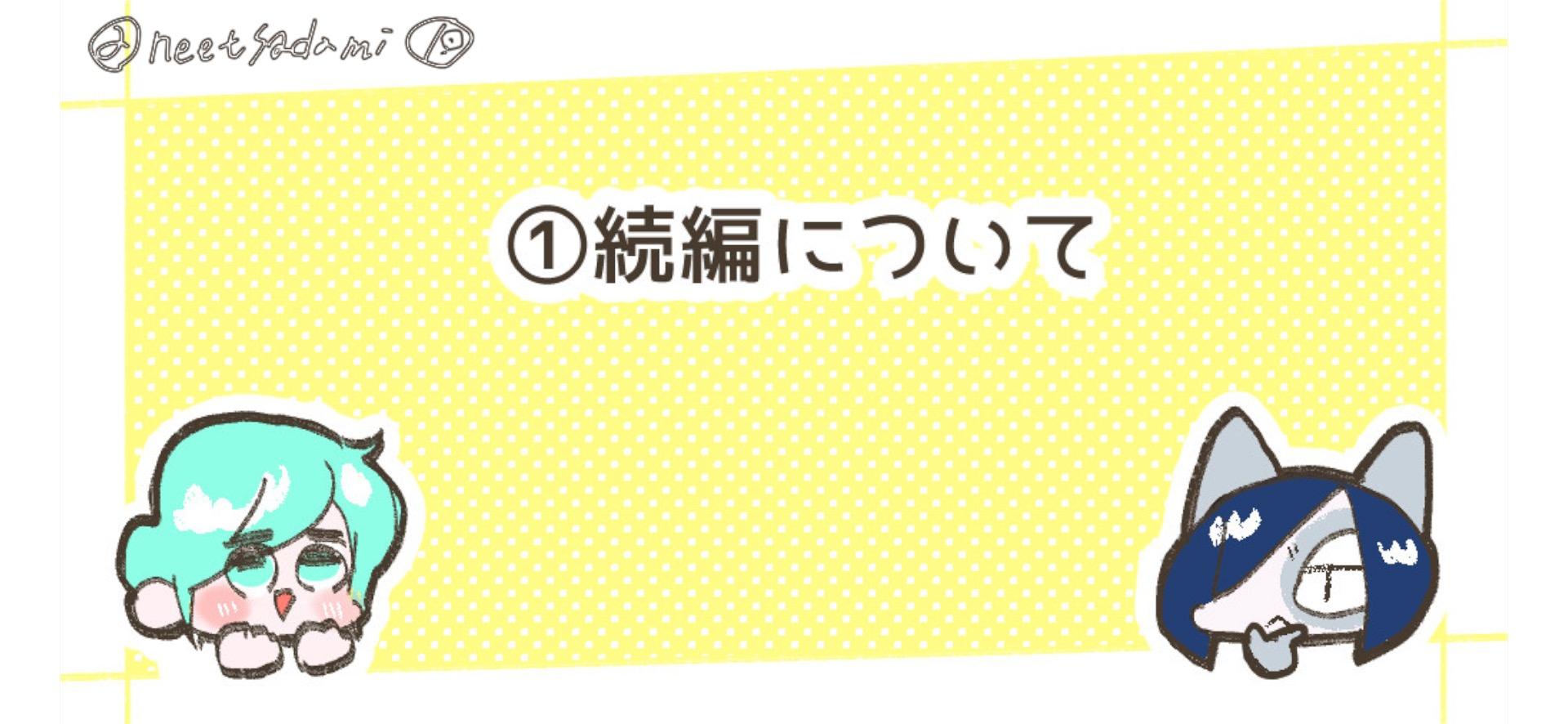 neetsadami.com_7話02