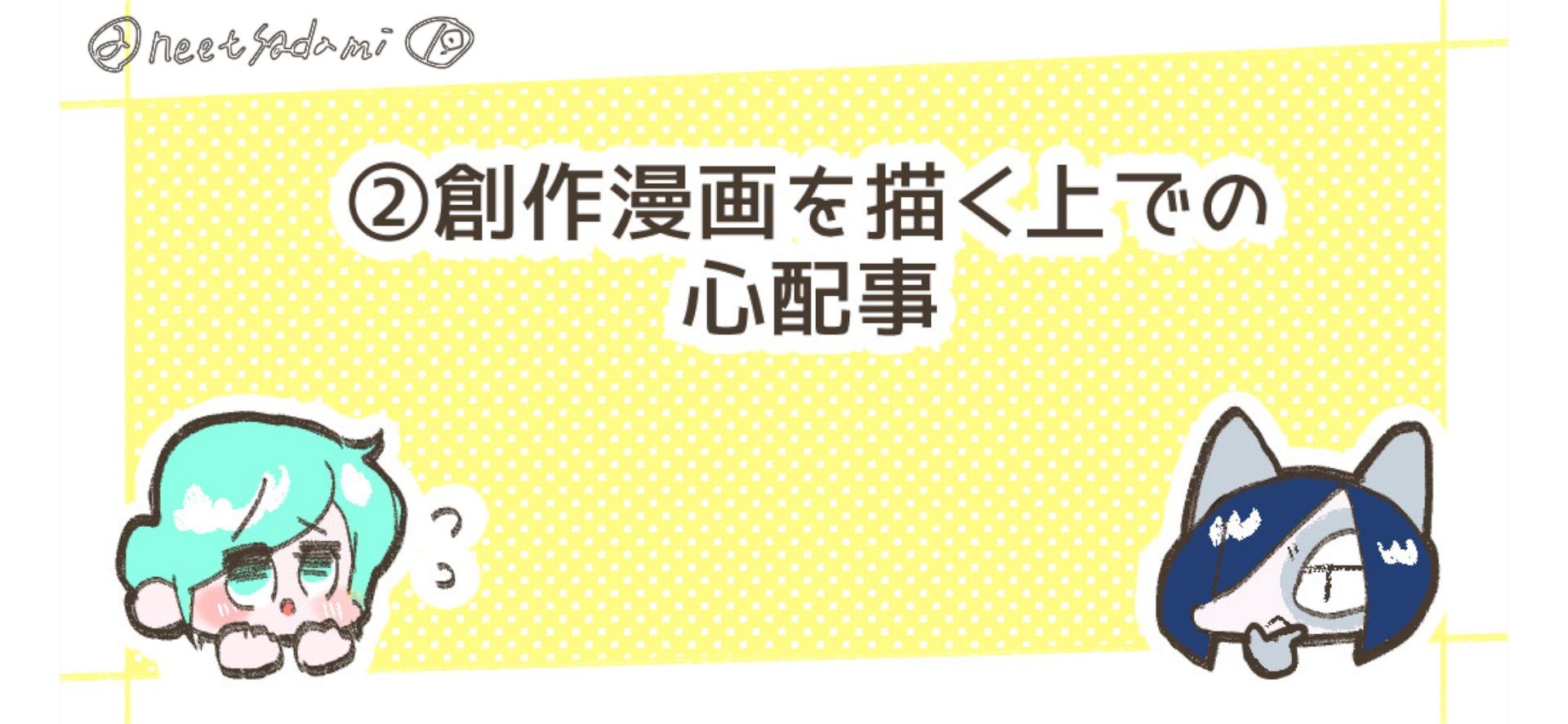 neetsadami.com_7話03