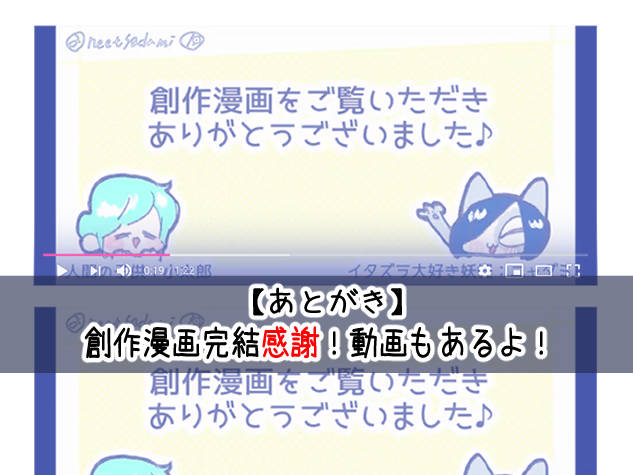 neetsadami.com_7話サムネ