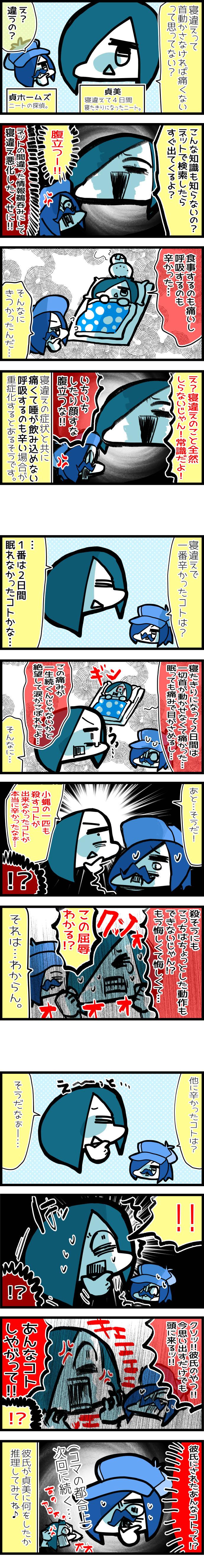 neetsadami.com_2話