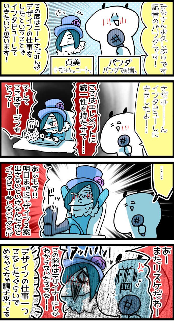 neetsadami.com_5話01