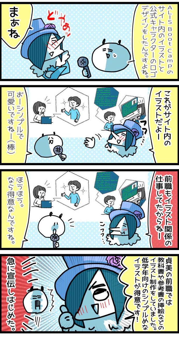 neetsadami.com_5話02