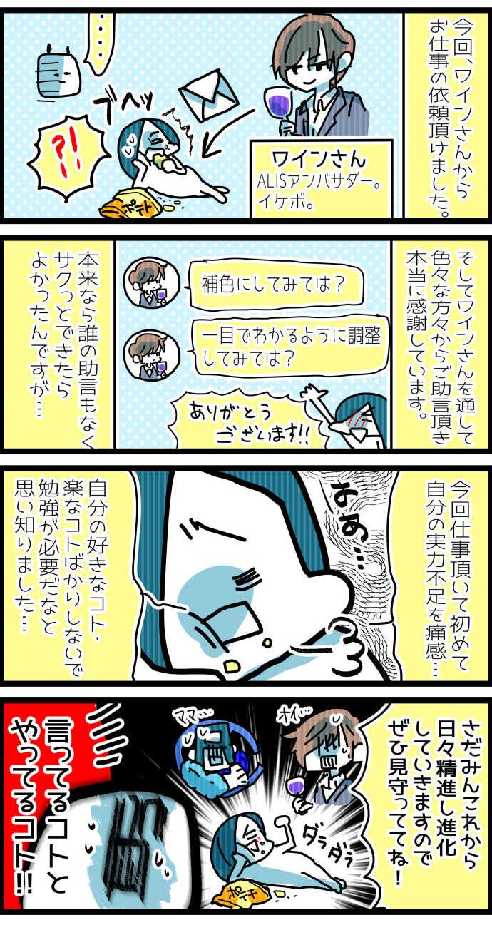 neetsadami.com_5話06