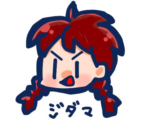 ジダマ_neetsadami.com