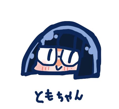 トモちゃん_neetsadami.com