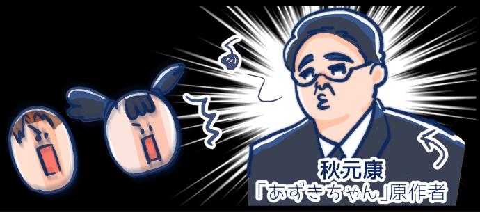 あずきちゃんの原作は…「秋元康」!_neetsadami.com