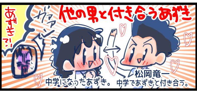 あずきちゃんはまさかの…!?浮気…??_neetsadami.com