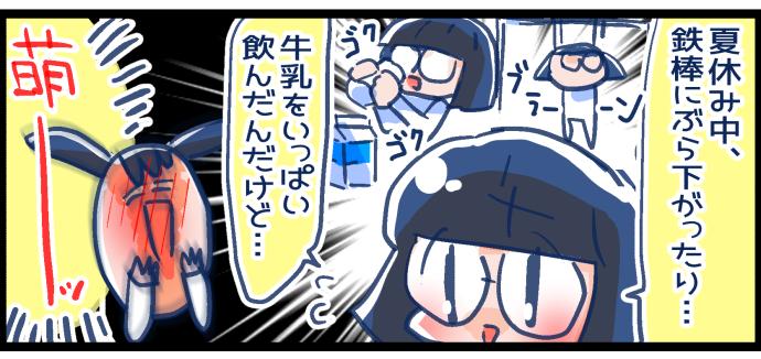 """影が薄いけど一番マトモで一番いい女!""""トモちゃん""""_neetsadami.com"""