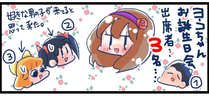 """女の子が嫌いな女の子代表!?""""ヨーコちゃん""""_neetsadami.com"""