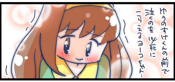 最終話のヨーコちゃんは誰よりも可愛かったよ!_neetsadami.com