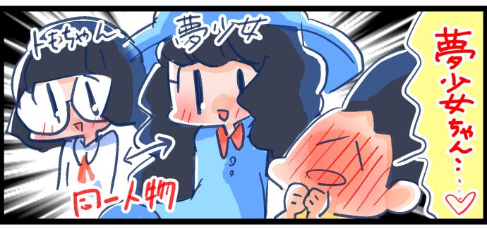 まことが好きになった「夢少女」は「トモちゃん」だった!?_neetsadami.com