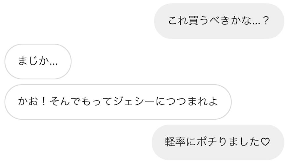 f:id:futari-goto322:20200316181327j:image