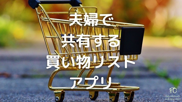 f:id:futari_kurashi:20201222100809j:plain