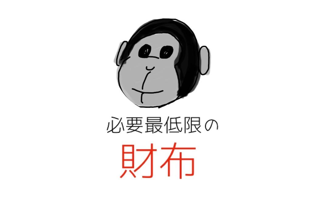 f:id:futaridejiyuu:20190527000755j:image