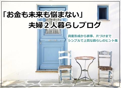 f:id:futarigurashi:20161105210530j:plain