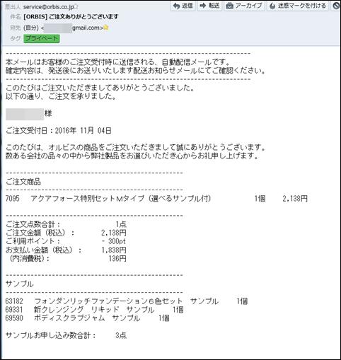 f:id:futarigurashi:20161105220744p:plain