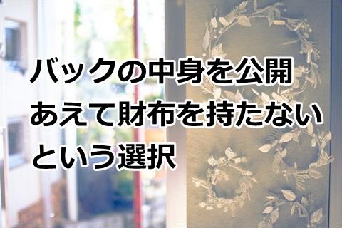 f:id:futarigurashi:20161107234306j:plain