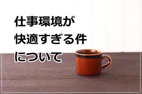 f:id:futarigurashi:20161108133812j:plain