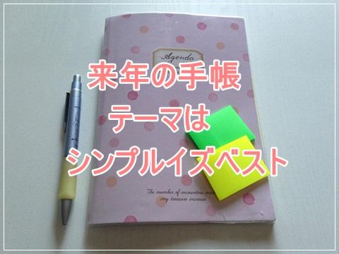f:id:futarigurashi:20161112134032j:plain