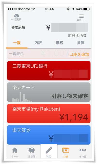 f:id:futarigurashi:20161113134131p:plain