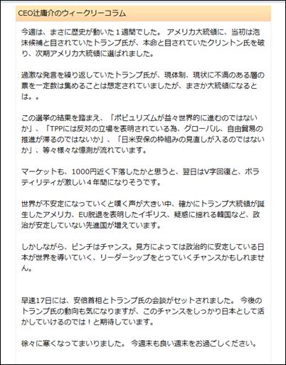 f:id:futarigurashi:20161113134652p:plain