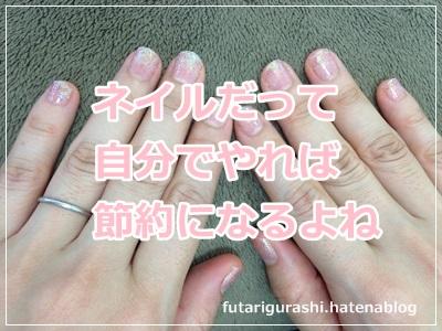 f:id:futarigurashi:20161116002146j:plain