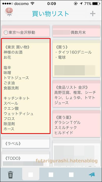 f:id:futarigurashi:20161118155532p:plain