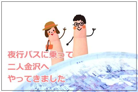 f:id:futarigurashi:20161123205417j:plain