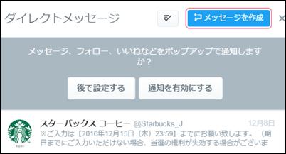 f:id:futarigurashi:20161209160752p:plain