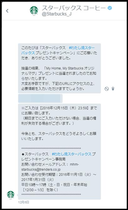 f:id:futarigurashi:20161209160832p:plain