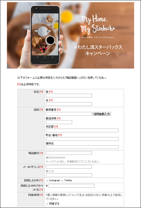 f:id:futarigurashi:20161209161222p:plain