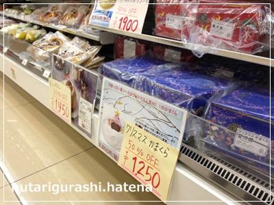 f:id:futarigurashi:20161225222232j:plain