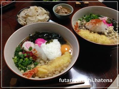 f:id:futarigurashi:20170101140047j:plain