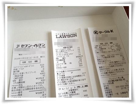 f:id:futarigurashi:20170110144650j:plain