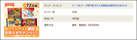 f:id:futarigurashi:20170120200321p:plain