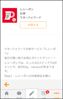f:id:futarigurashi:20170131162335p:plain