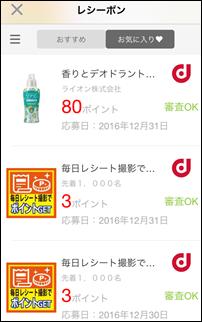 f:id:futarigurashi:20170131162627p:plain