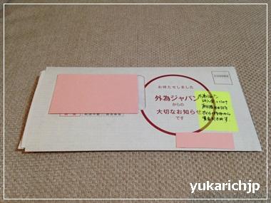 f:id:futarigurashi:20170215235231j:plain