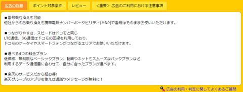 f:id:futarigurashi:20170216030407p:plain