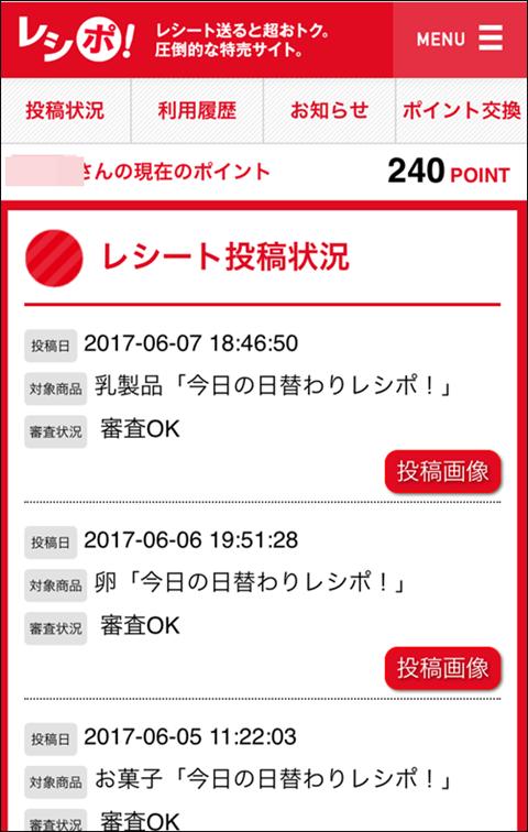 f:id:futarigurashi:20170608215209p:plain