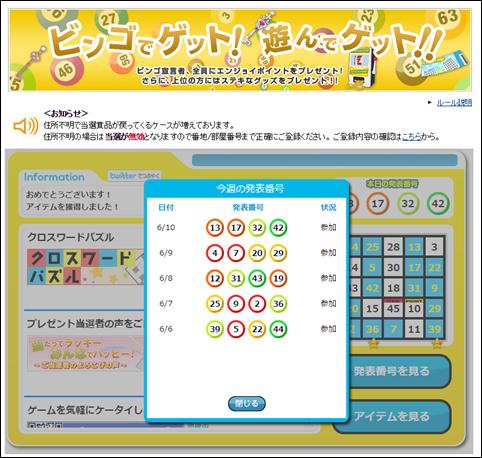 f:id:futarigurashi:20170610115922p:plain