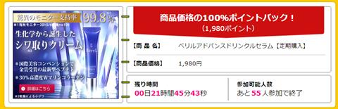 f:id:futarigurashi:20170610184259p:plain