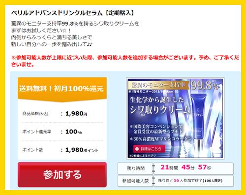 f:id:futarigurashi:20170610184326p:plain