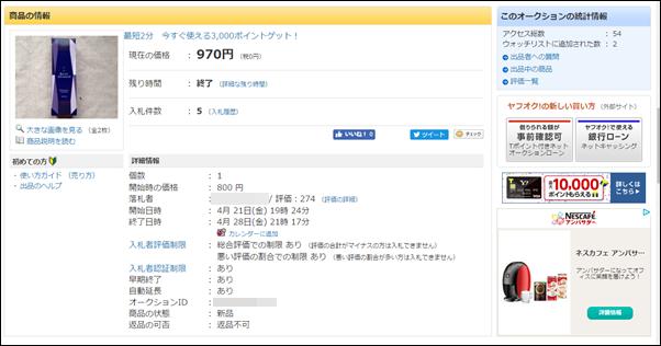 f:id:futarigurashi:20170610184502p:plain