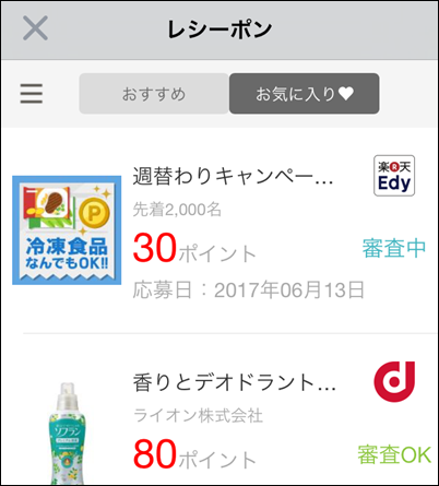 f:id:futarigurashi:20170614001137p:plain