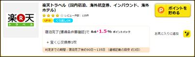 f:id:futarigurashi:20170614223425p:plain