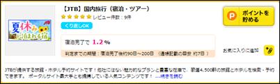 f:id:futarigurashi:20170614223445p:plain