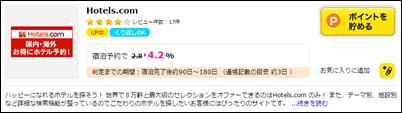 f:id:futarigurashi:20170614223502p:plain