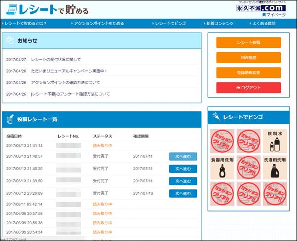 f:id:futarigurashi:20170615235858p:plain